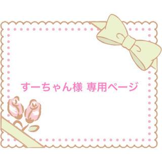 すーちゃん様 専用ページ(バッジ/ピンバッジ)