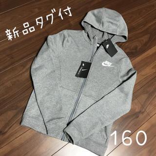 ナイキ(NIKE)の新品タグ付★ナイキ パーカー 160(ジャケット/上着)