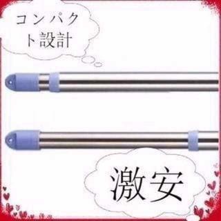【最安値】ステンレス 伸縮 物干し竿 1.4m2.5m