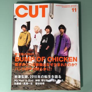 CUT 2018年11月  No401(アート/エンタメ/ホビー)