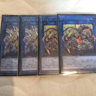 ユウギオウ(遊戯王)のクローラーデッキパーツ(カード)