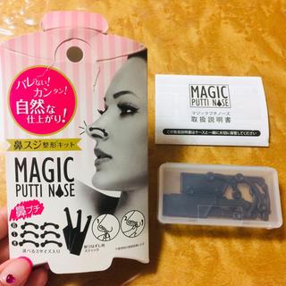 MAGIC PUTTI NOSE (鼻プチ)(その他)