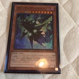 ユウギオウ(遊戯王)のクラッキングドラゴン(カード)