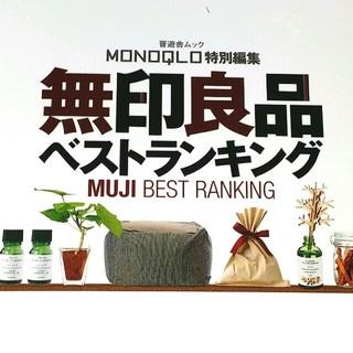 MUJI (無印良品) - 📕 ムック  無印良品 ベストランキング