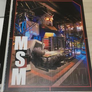 期間限定★ガンダム モビルスーツミュージアム 公式パンフレット(アート/エンタメ/ホビー)