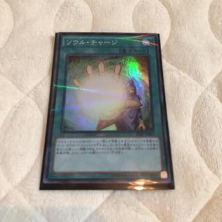ユウギオウ(遊戯王)のソウルチャージ(カード)
