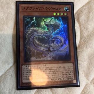 ユウギオウ(遊戯王)のメタファイズナグラノク(カード)