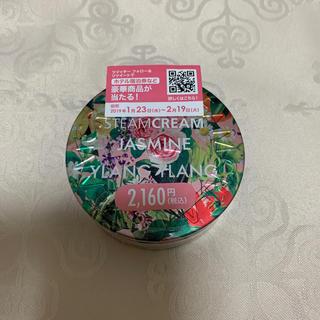 スチームクリーム(STEAM CREAM)のスチームクリーム ジャスミン&イランイランの香り(ボディクリーム)
