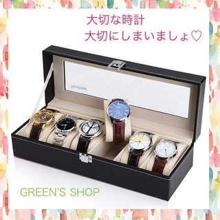 大人気♡時計収納ケース 収納ボックス【新品・送料無料!!】(小物入れ)