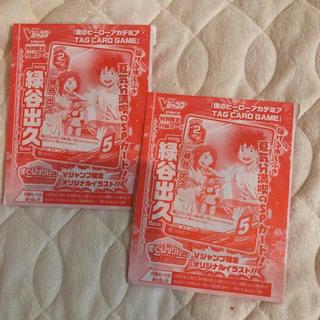 シュウエイシャ(集英社)のヒロアカ カード(カード)