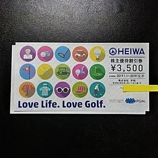 [送料込] 平和 株主優待 7,000円分 割引券 PGM ゴルフ場(ゴルフ)