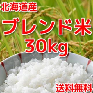 北海道産 ブレンド米 30kg 地域別送料無料(米/穀物)