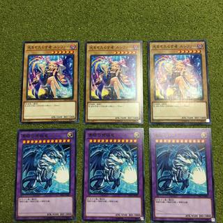 ユウギオウ(遊戯王)のモンスト 遊戯王 コラボカード 6枚セット(カード)