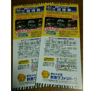 群馬サファリパーク ご招待券2枚(動物園)