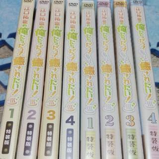 俺癒DVD全8巻セット(アニメ)