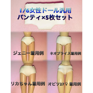 1/6女性ドール汎用サイズ かさばらない!シンプル薄型パンティ5枚セット★(人形)