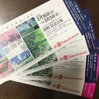 タカシマヤ(髙島屋)の新海誠展 チケット4枚(その他)