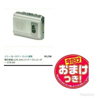 CTR-300 ELPA カセットテープレコーダー (録音 . 再生 )エルパ (ポータブルプレーヤー)