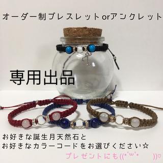 ミヤ様 専用出品(ブレスレット/バングル)