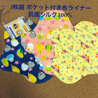 3枚組ポケット付き布ライナー 肌面シルク×ネルサンド 小鳥ちゃん(その他)