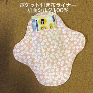 ポケット付き布ライナー 肌面シルク×ネルサンド さくら(その他)