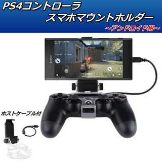 PS4 スマホ リモート スタンド コントローラ 荒野行動 PUBG