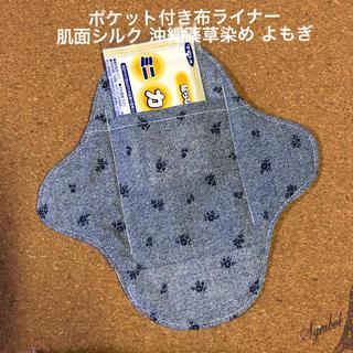 ポケット付き布ライナー 肌面シルク タンガリー小花(その他)