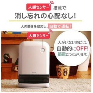 アイリスオーヤマ(アイリスオーヤマ)の人感センサー付 大風量セラミックファンヒーター1200W マイコン式  ホワイト(電気ヒーター)