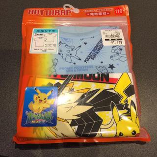 西松屋 - 【新品☆サイズ110】ポケモン 半袖シャツ 2枚組 肌着 発熱素材