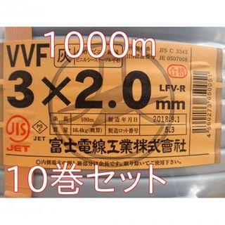 VVF2.0㎜×3c 10巻セット 1000m 赤白黒 ケーブル 電線