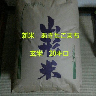 30年度産あきたこまち玄米20キロ(米/穀物)
