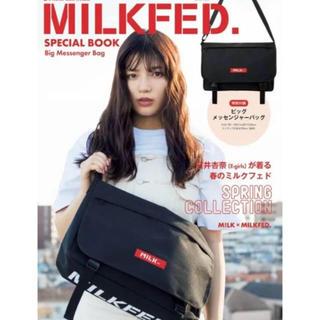 ミルクフェド(MILKFED.)のMILKFED 公式ムック本 メッセンジャーバッグ(メッセンジャーバッグ)