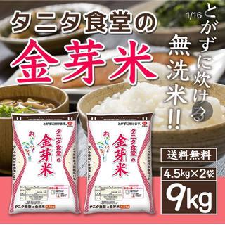 タニタ 金芽米 4.5kg×2袋 9kg(米/穀物)