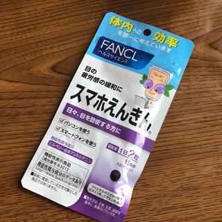 ファンケル(FANCL)のスマホえんきん ファンケル(その他)