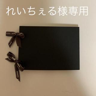 新品 B6サイズアルバム 黒台紙(アルバム)