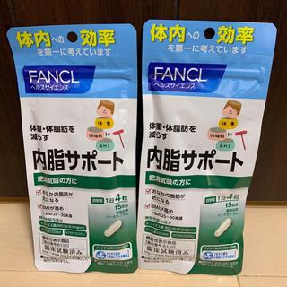 ファンケル(FANCL)の早い者勝ち! 内脂サポート  2袋セット   FANCL   ファンケル(その他)