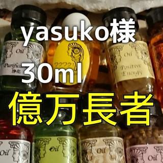 yasuko様 30ml×2本億万長者 浄化厄除け 10mlダイエット (アロマ/キャンドル)