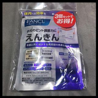 ファンケル(FANCL)のFANCL えんきん 30日分 × 3袋セット(その他)