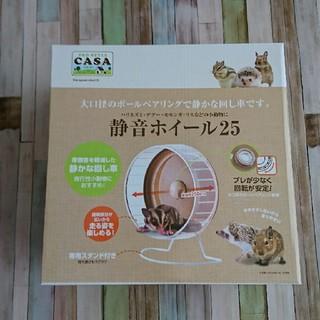 新品未使用・静音ホイール25☆ハリネズミ、デグー、モモンガ、リス、小動物に☆