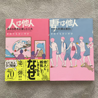 カドカワショテン(角川書店)の妻は他人☆人は他人【2冊セット】(その他)