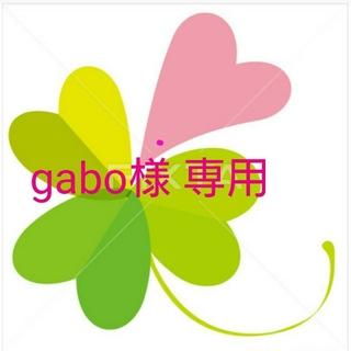 gabo様 専用   北海道孫助2袋❣️(魚介)