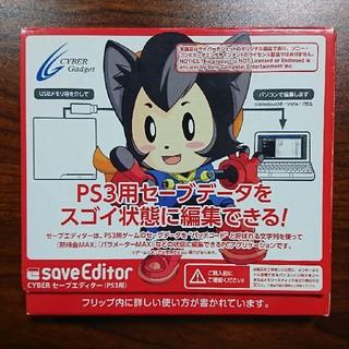PlayStation3 - PS3 セーブエディター