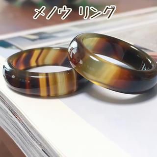 瑪瑙 アゲート くりぬき リング 16号 2個(リング(指輪))