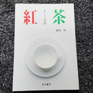 紅茶 おいしくなる話(茶)