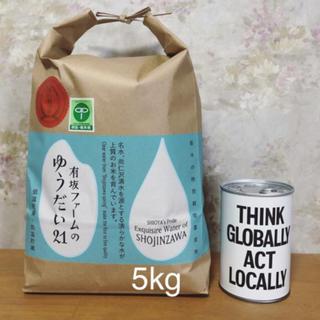 栃木県産ゆうだい21【特別栽培米】5kg(米/穀物)