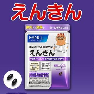 ファンケル(FANCL)のFANCL えんきん(その他)