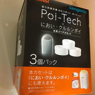 コンビ(combi)のポイテック スペアカセット 3個パック(紙おむつ用ゴミ箱)