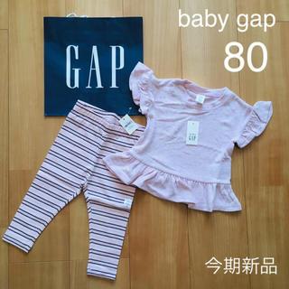 babyGAP - 今期完売品★baby gapペプラムトップス&レギンス80