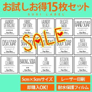 お買い得☆耐水ラベルシール【シンプルWセット15】15枚セット‼︎(その他)