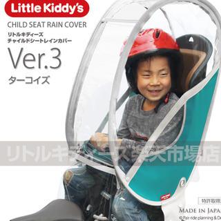 リトルキディーズ  ver.3 リアレインカバー新品未使用(自転車)